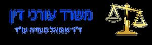 """ד""""ר שמואל סעדיה עו""""ד"""